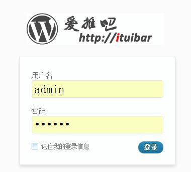WordPress后台登陆界面更换