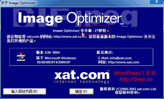 经过Image Optimize压缩的图片
