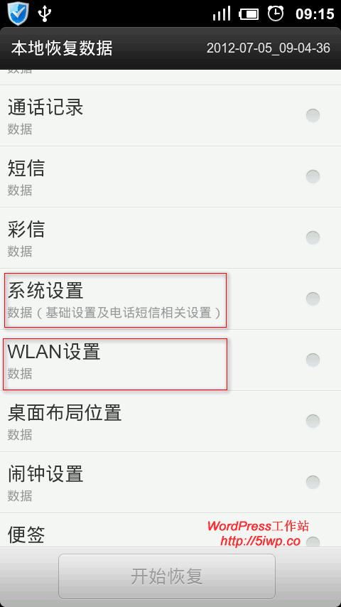 解决小米手机无法连接wifi的情况