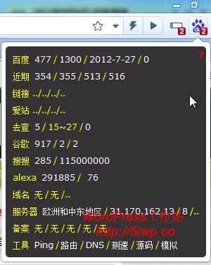动态显示网站seo数据