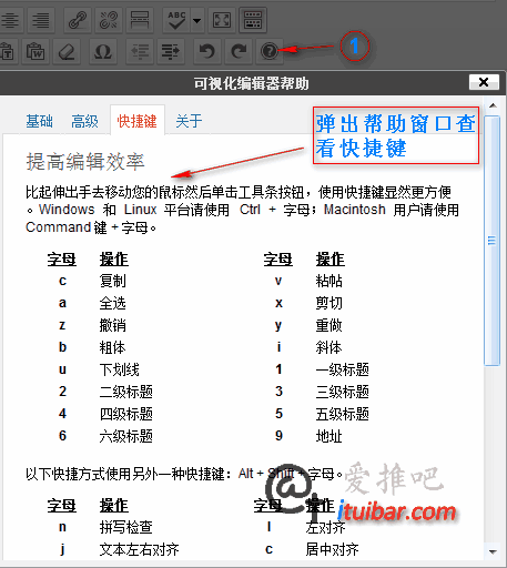 WordPress编辑器快捷键