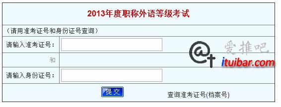 2013年职称英语成绩查询